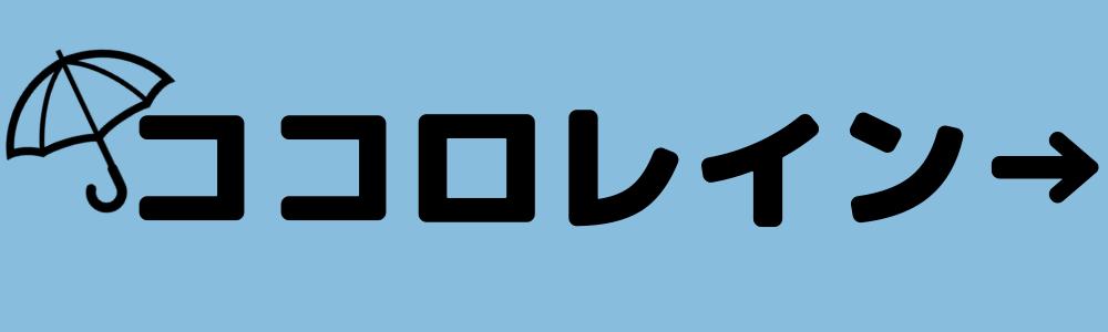 ココロレイン→