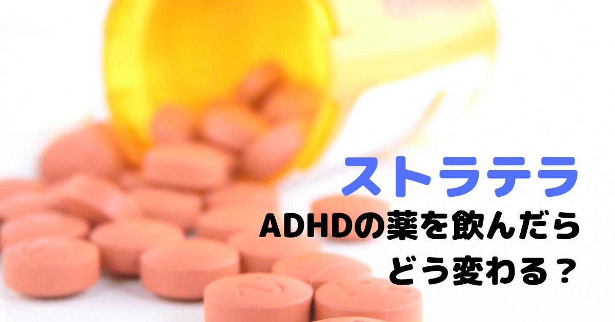 薬 Adhd