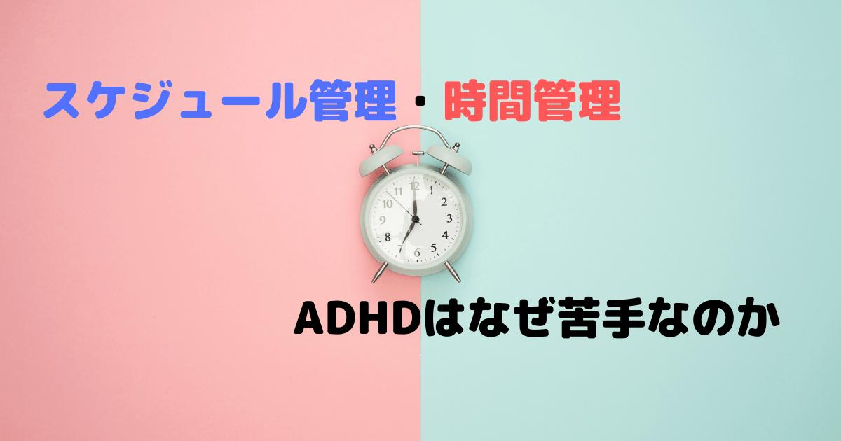 ADHDはスケジュール管理・時間管理がなぜ苦手なのか