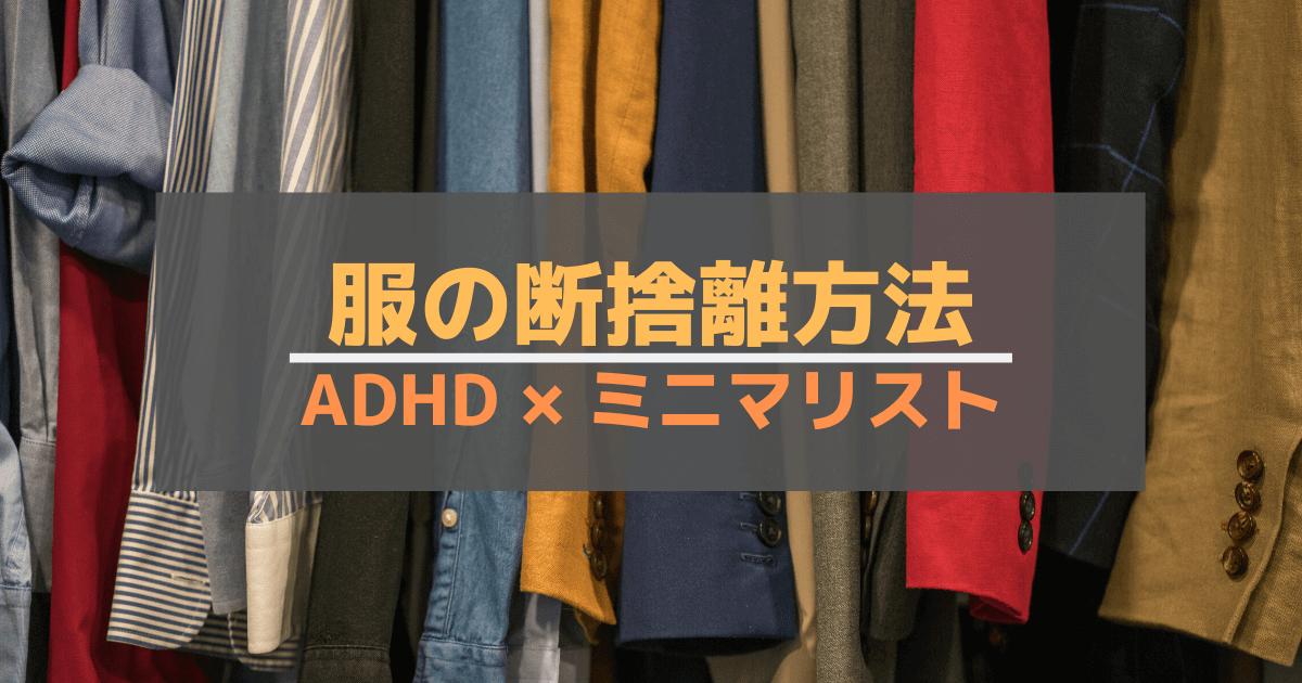 【ADHD×ミニマリスト】服の断捨離方法-min (1)