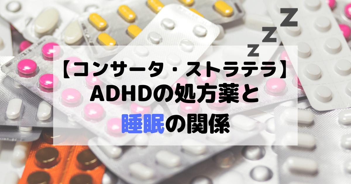 ADHDの処方薬を睡眠の関係