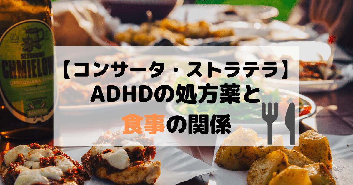ADHDの処方薬を食事関係