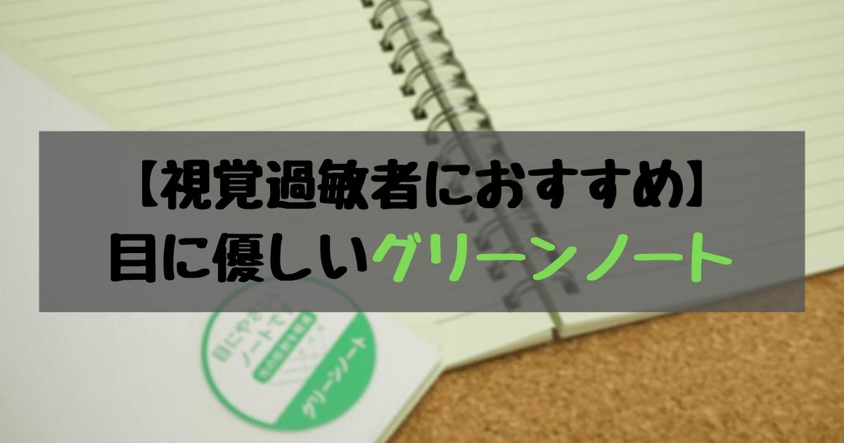 【視覚過敏者におすすめ】目に優しいグリーンノート
