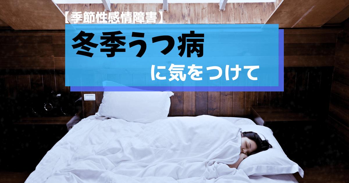 冬季うつ病【季節性感情障害】