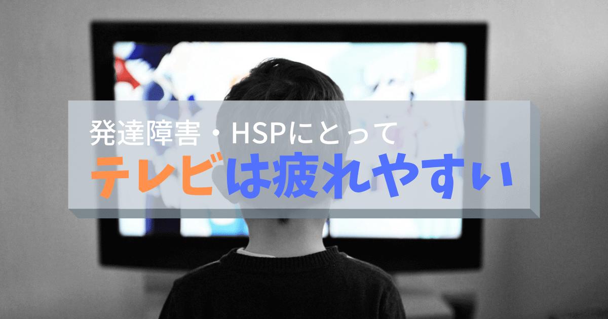 発達障害HSPにとってテレビは疲れやすい