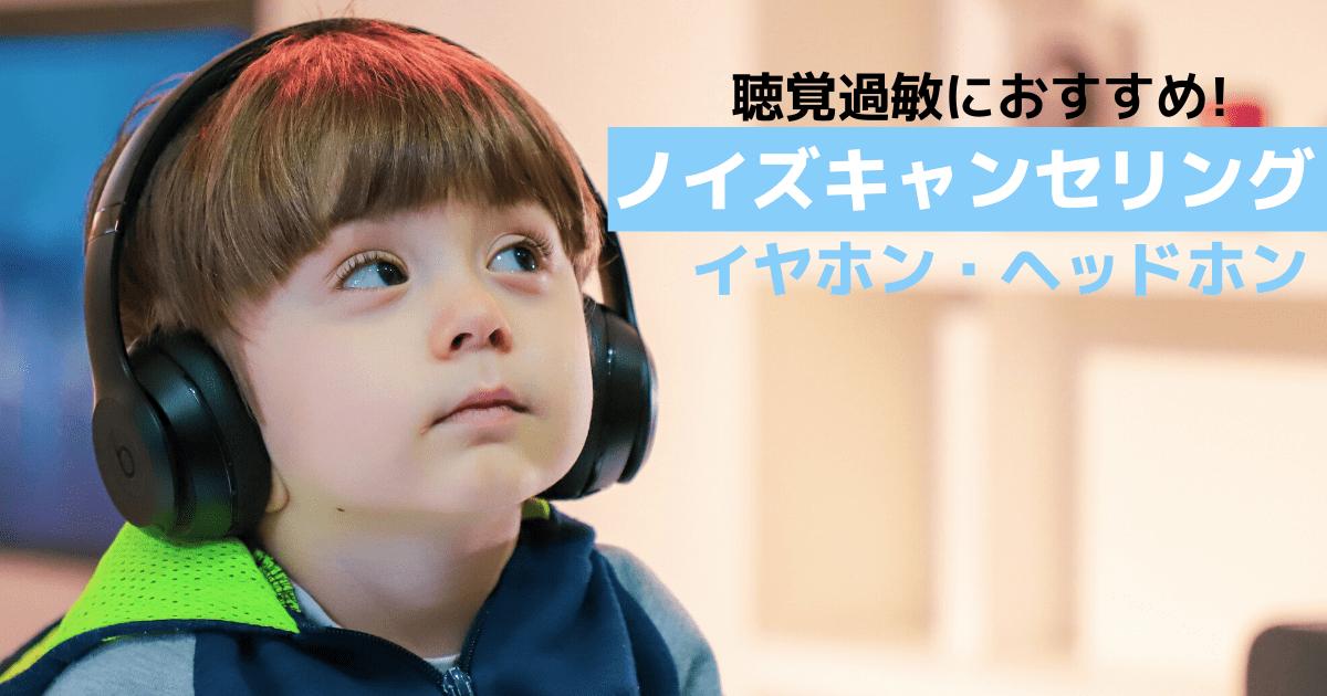 聴覚過敏におすすめノイズキャンセリング